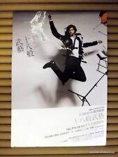 LEEHOM WANG The 18 Martial Arts Promo Poster [2010] Orig Hong Kong 王力宏 十八般武藝 *海報
