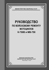Military repair of motorcycle К-750V (К-750В) and MV-750 (МВ-750), (PDF)