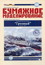 Russian Gun Boat Groznyi / Грозный (1904) - Card Model Scale 1/200 OREL 113