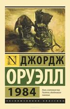 1984 by George Orwell / 1984  Джордж Оруэлл Paperback  Book In Russian SOFTCOVER