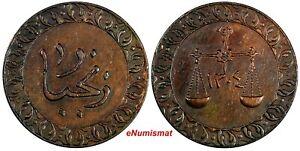 Zanzibar (Tanzania) Sultan Barghash bin Said Copper 1304 (1886) Pysa KM# 7