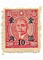 1948  CHINA Gold Yuan Shanghai Union Press surcharge  Dr Sun Yat-sen  G4B XXX10