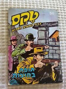 Tex Willer WILD WEST vintage Israel Hebrew comics magazine vol. 58 from the 70'