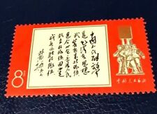china stamps 1968 W11 inscription by Lin Biao