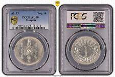 MONGOLIA - RARE SILVER 1 TUGRIK TOGROG COIN 1925 YEAR KM#8 PCGS GRADING AU50