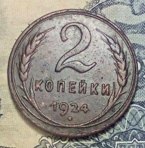 USSR 2 kopeks 1924,infrequent variety