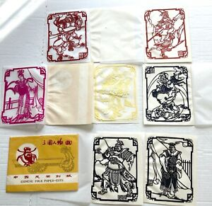 Vintage Chinese Paper Cuts Set of 7 China Art Paper-Cuts