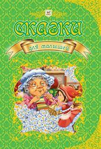 Children's Russian Books for Kids Сказки для малышей 224стр