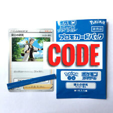 【CODE】Professor Willow Special Research Pokemon GO Card TCG Meltan
