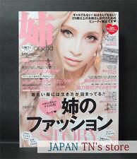 Japan 『Ane ageha 5/2013』 Japanese Girls Woman  make up & hair & fashion magazine