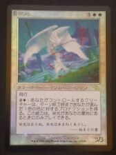MTG - Japanese - Foil - Glory - Judgement - Free Tracking