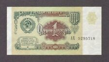 1991 1 ONE RUBLE RUSSIA UNC BANKNOTE NOTE MONEY BILL CASH SOVIET UNION USSR CCCP