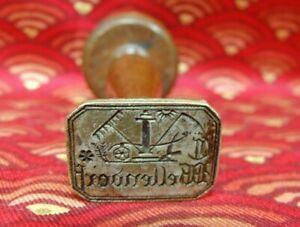 Antique 18th Century Colonial Brass Wood Garden Tools Sun Sealing Wax Stamp Seal