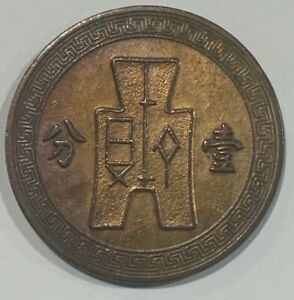 Year 25 (1936) Republic of China 1 Fen Coin