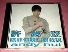ANDY HUI 许志安  XU ZHI AN : 除非你亲口对我说 CD (WITH 4 ANDY HUI POST CARD)