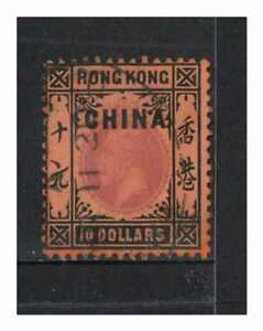 Hong Kong British Post Office in China 1917 KGV $10 Stamp SG17 Fine Used 4-23