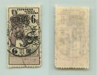 Russia RSFSR ☭ 1923 6k used revenue . f1947a31