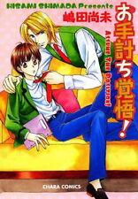 Oteuchi Kakugo! YAOI Manga Japanese / SHIMADA Hisami