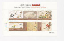 Macau China 2013 Chinese Calligraphy & Painting 澳门中国书画前辈名家 小版 Mini Full Sheet