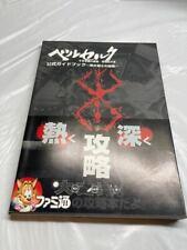 Berserk Guide Art Book Guts Rage Anime Sega Kentaro Miura 1999