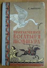 Kalmyk Mongolian Epos Jangar Epic Shovshur Adventures Children In Russian 1958