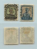 Russia USSR ☭ 1925 SC 293 used. g765