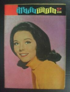 1966 Diana Rigg Patrick Macnee Robert Conrad Stefanie Powers THAI Book MEGA RARE