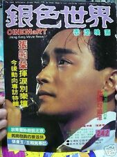 LESLIE CHEUNG 張國榮 1990 銀色世界 CINEMART MAGAZINE 雜誌 MADE IN HONG KONG
