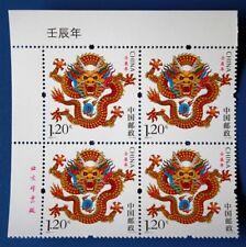 China Stamp 2012-1 Lunar New Year of DRAGON Zodiac BLK/4 Imprints 龙