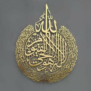 Ayatul Kursi, Islamic Wall Art, Acrylic Wooden Islamic Home Decor, Islamic Gift