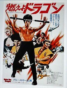 Bruce Lee  Enter The Dragon- Film - Poster