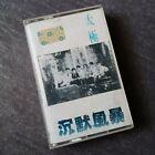 B1 - Tai Chi 太极 =沉没风暴= 马来西亚版 磁带 Malaysia Cassette