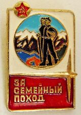 Family Camping Trip - Vintage USSR Soviet Russian Award Badge