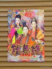 Wu Yen Poster Anita Mui Sammi Cheng Cecilia Cheung Hong Kong 鍾無艷 梅艷芳 鄭秀文 張柏芝