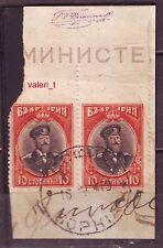 1915 Bulgaria ERROR Ferdinand 10st. Pair,top imperforated of a piece of envelope