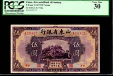 "CHINA PS2758a ""HOUSE OF THE HILL"" 1 YUAN 1925 PCGS 30"