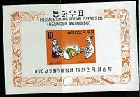 Korea SC# 681a, Mint Never Hinged, imperf -  Lot 010117
