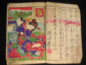 ANTIQUE BOOK JAPANESE EDO ERA SHUNGA EROTIC WOOD BLOCK PRINTS