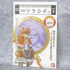 SOLATOROBO Booklet SORASHIDO 3 w/DVD Art DS Book Ltd