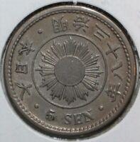 Japanese 5 Sen Coin, 1905 (38 Meiji) - Y# 21 - Japan - Sun Five 年八十三治明