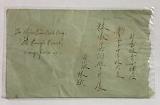 Singapore cover -1957 Queen Eliz stamp letter to Nanyang Girls School 南洋女子中学