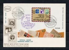 Israel Scott #1088 1991 Postal Museum Imperf S/S on Official FDC!!