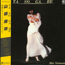 Mai Yamane - Tasogare (Vinyl LP - 1980 - JP - Reissue)