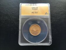 Russia 1889 Gold 5 Roubles ANACS AU53 Alexander III
