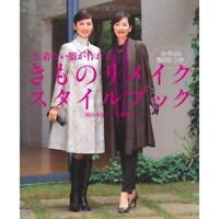 KIMONO REMAKE CLOTHES - Japanese Pattern Book、