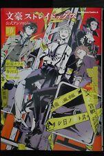 JAPAN Bungo Stray Dogs Official Anthology Comic ~Akatsuki~