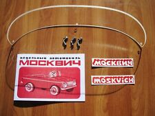Windshield for pedal car Moskvich