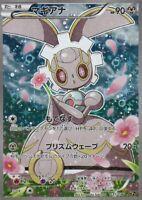 Magearna HOLO  031/036   Mythical Legendary Dream   Pokemon Karte Japanisch M/NM