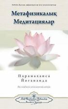 Metaphysical Meditations (Kazakh) by Paramahansa Yogananda (2015, Paperback)
