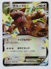 Kangaskhan ex - 064/080 XY2 Wild Blaze - Ultra Rare JAPANESE Pokemon Card